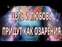 7. Вадим Зеланд - Цель и любовь придут как озарения