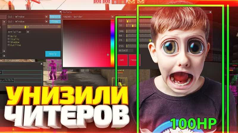 Dumbazz 4 ЧИТЕРА В ОДНОЙ ИГРЕ ПРОТИВ ГЛОБАЛОВ! - АНТИЧИТЕРЫ (CS_GO)