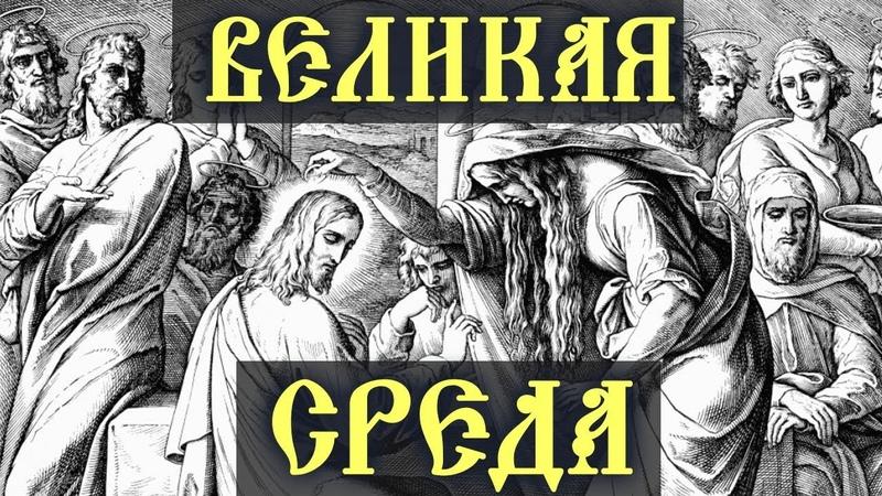 ВЕЛИКАЯ СРЕДА. Предательство Иуды и его причины - Иннокентий Херсонский