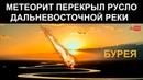 Потоп XXI века НАЧАЛСЯ с Дальнего Востока!Или ПРОНЕСЁТ?Вы УВИДИТЕ это прямо СЕЙЧАС!
