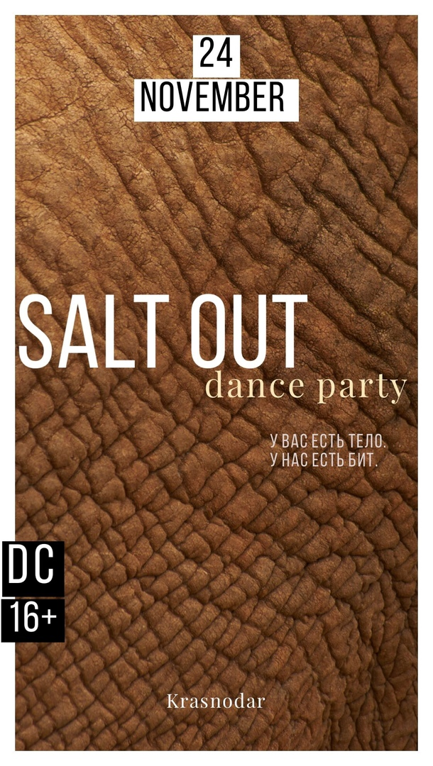 Афиша Краснодар SALT OUT / Dance Party / 24.11.18