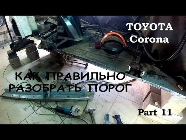 Toyota Corona (часть 11) Как разобрать порог