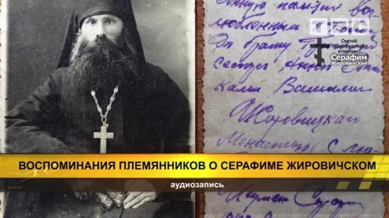 Святой преподобномученик Серафим (Шахмуть) Жировичский (Беларусь)