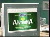 Реклама (2002) Активиа