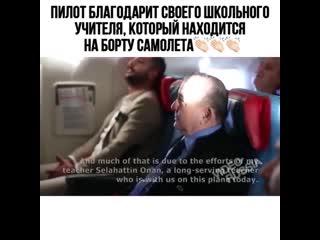Пилот и его команда трогательно поздравили своего учителя