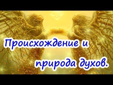 4. Происхождение и природа духов.