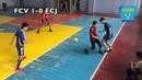 3 СЕЗОН КУБКА АТЭКПС / FC VERNYI (СЖД 3-1) vs FC JUVENTUS (СЖД 1-1)