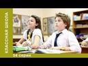 Классная Школа. 54 Серия. Детский сериал. Комедия. StarMediaKids