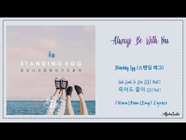 [OST] Standing Egg 스탠딩 에그 - Always Be With You Lyrics/가사 [Han|Rom|Eng] 죽어도 좋아 OST Part 2