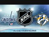 Washington Capitals vs Nashville Predators 15.01.2019 NHL Regular Season 2018-2019