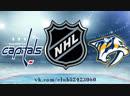 Washington Capitals vs Nashville Predators  | 15.01.2019 | NHL Regular Season 2018-2019