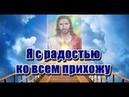 🔹Я с радостью ко всем прихожу Иисус ченнелинг