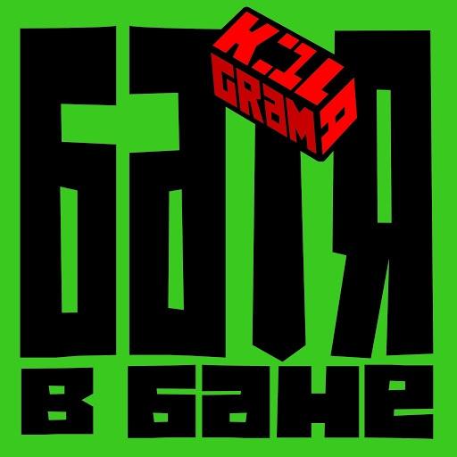 KillaGram альбом Батя в бане