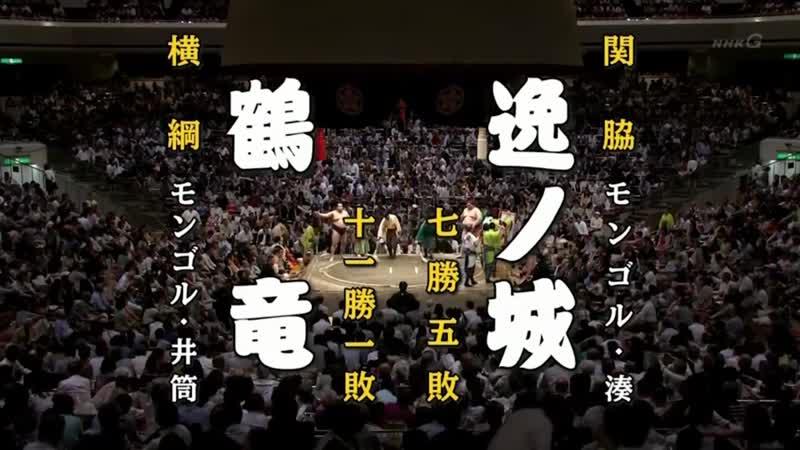 Kakuryu vs Ichinojo Natsu 2018 Makuuchi Day 13