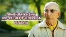 Россия   Правила жизни 100-летнего человека