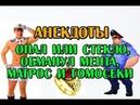 САМЫЕ ЛУЧШИЕ АНЕКДОТЫ 18