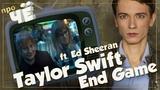 Игра стоит свеч Taylor Swift - End Game (ft. Ed Sheeran, Future) Перевод и разбор песни