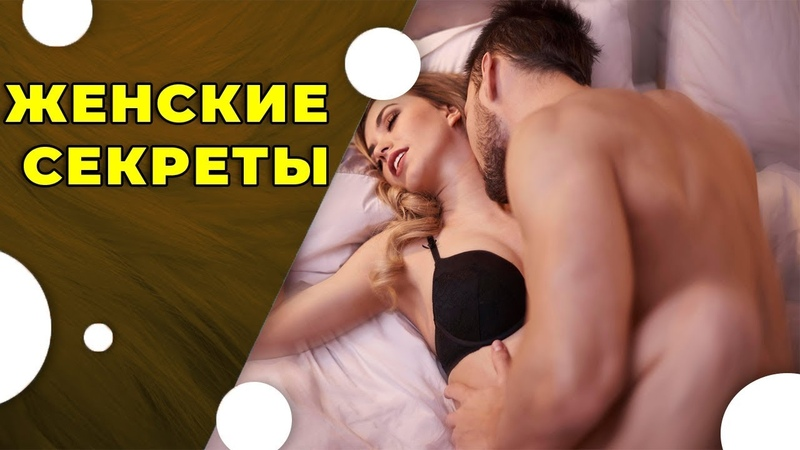 ТОП 5 Секретов Секса Для Женщин