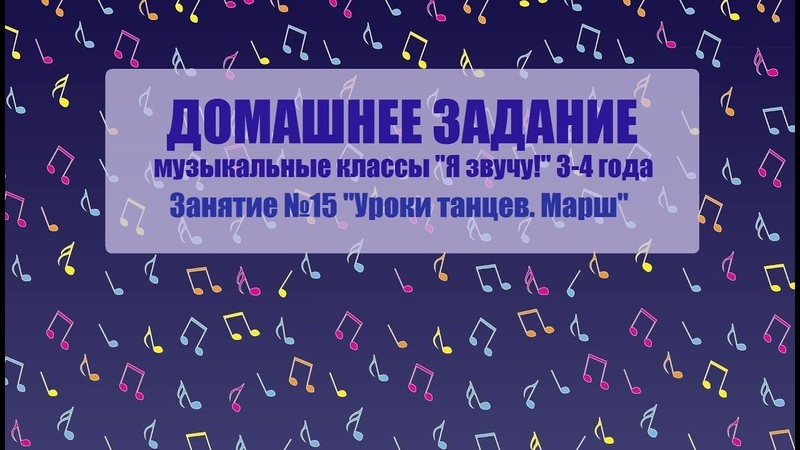 Я звучу! Домашнее задание для группы 3-4 года. Занятие №15 Уроки танцев. Марш