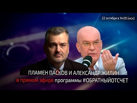 Пламен Пасков и Александр Жилин в прямом эфире программы ОБРАТНЫЙОТСЧЁТ