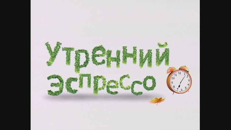 Чтобы желания исполнялись – эфир на Утреннем эспрессо (11.12.18)