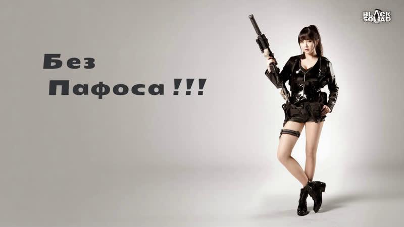 Стрим - Без пафоса ! )