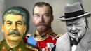 Какие татуировки имели Сталин Черчилль Рузвельт Николай 2