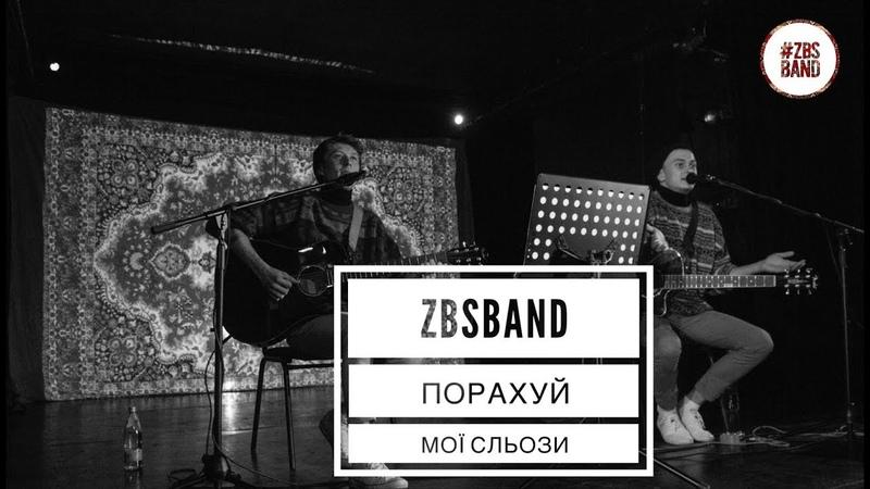 ZBSband - Порахуй мої сльозі