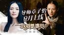 导师章子怡:从《卧虎藏龙》到《一代宗师》 哪个是你《最爱》? 国际314