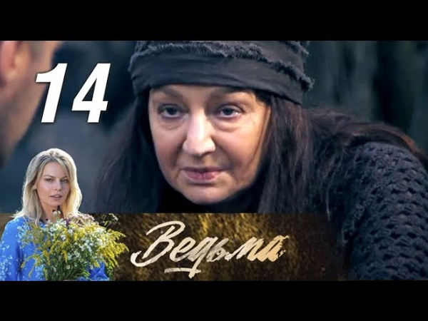 Ведьма.14 серия (2019) Остросюжетная мелодрама @ Русские сериалы