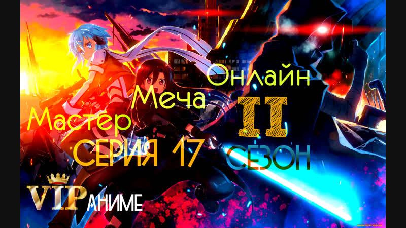 Мастер Меча Онлайн ТВ-2 Sword Art Online TV-2 ソードアート・オンライン 2 - серия 17