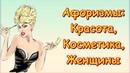 Афоризмы, Статусы, Цитаты, Фразы о Женщинах / Красота, Косметика, Макияж…
