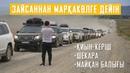 Марсқа ұқсайтын Қиын Керіш пен Марқакөлдің дәмді балығы Алтай қазынасы экспедициясы
