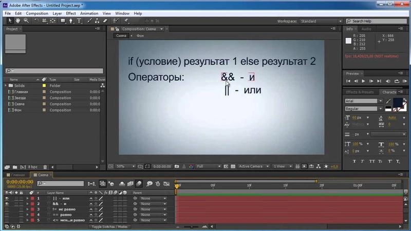 Adobe After Effects - Выражения: Условные операторы 'if else'