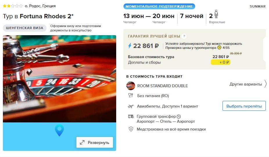 Туры из Москвы на о. Родос, Греция на 7 ночей от 11400₽/чел, вылет 13 июня