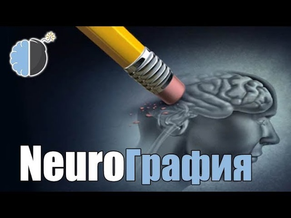 NEURO ГРАФИЯ Техника ускорения ВСЕГО мозга развиваем сразу все зоны
