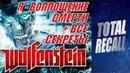 Wolfenstein 2009 2. Я - воплощение смерти МЕГА ХАРД все секреты