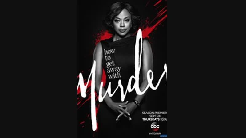 Как избежать наказания за убийство 5 сезон 13 серия