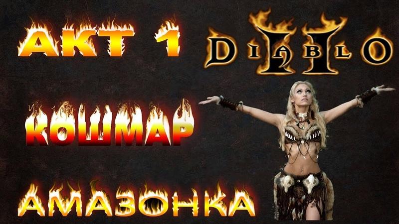 Diablo 2│АМАЗОНКА│АКТ 1 КОШМАР Прохождение на харде Часть 1