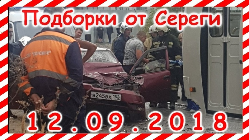 12 09 2018 Видео аварии дтп автомобилей и мото снятых на видеорегистратор Car Crash Compilation may группа avtoo