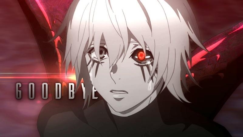 Tokyo Ghoul:Re「AMV」- Goodbye ᴴᴰ