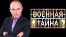 Два разных Путина. Непокорённые. От распила до отката. Выпуск 856 часть 2 (08.09.18). Военная тайна.