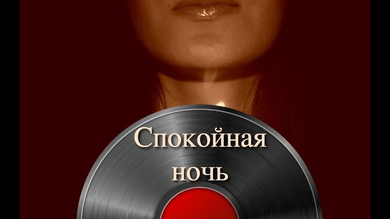 Кавер на Виктора Цоя и гр. Кино. | Спокойная ночь | By Karina Cover