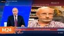 Дмитрий Гоблин Пучков задал вопрос Владимиру Путину на прямой линии - Москва 24