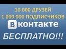 Инструкция VKF Как накрутить 10000 Друзей и 1000000 Подписчиков в Вк с Прок ВКФ