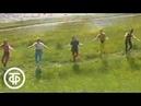 Советская аэробика. Ритмическая гимнастика с элементами русского танца (1990)