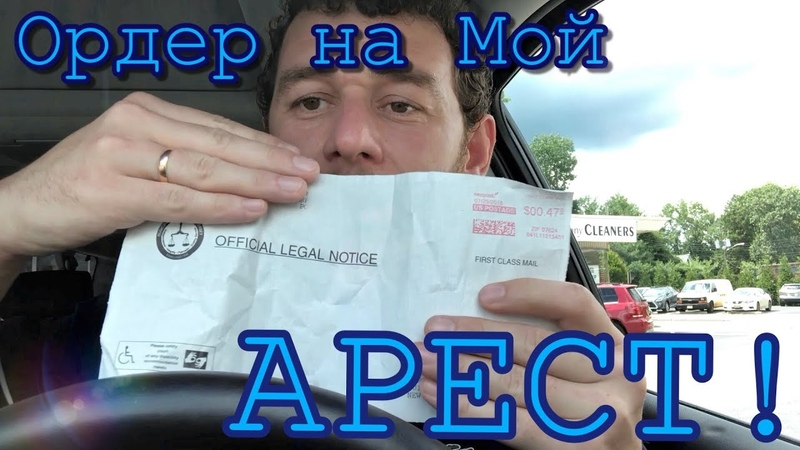 Полиция выписала ордер на мой АРЕСТ в США! Американское правосудие в действии!