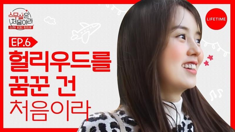 (Eng Sub) 김소현이 헐리우드에 간 건 처음이라 [스무살은 처음이라] EP.6