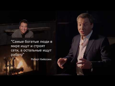 Роман Василенко: Вся правда о сетевом бизнесе! Начни бизнес с GreenWay!