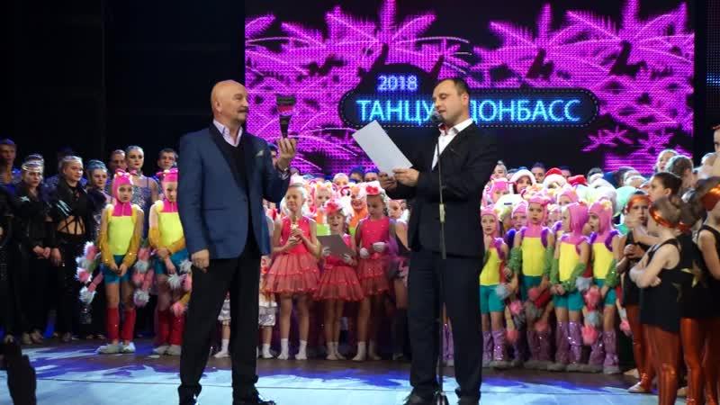НССТРодничоК Конкурс Танцуй Донбасс 2018 Награждение.